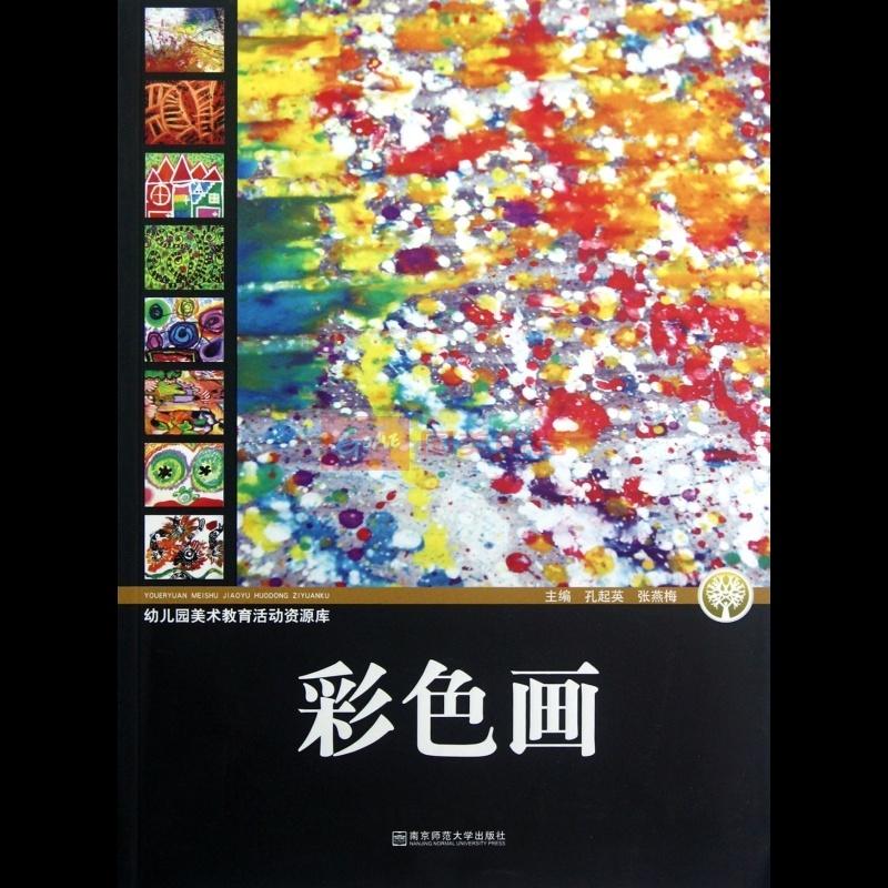 《彩色画/幼儿园美术教育活动资源库》()【简介|评价