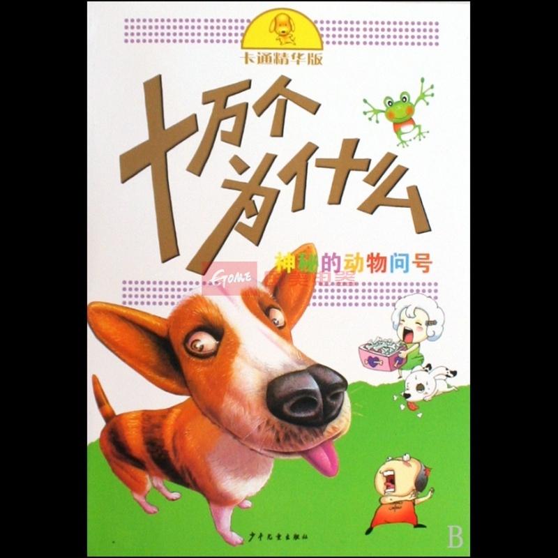 神秘的动物问号(卡通精华版)/十万个为什么