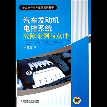 汽车发动机电控系统故障案例与点评/专家点评汽车维修