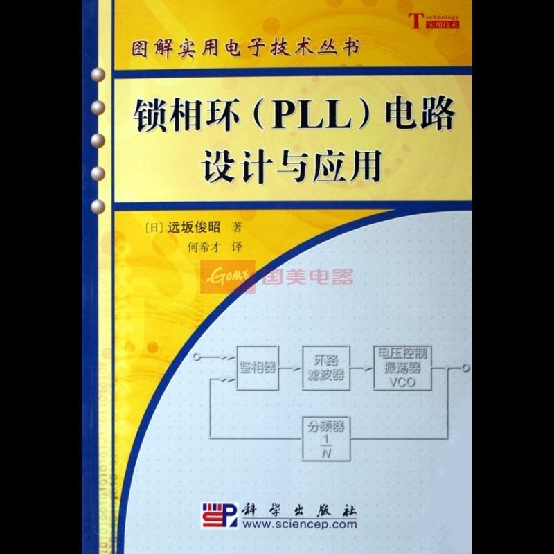 电路设计与应用/图解实用电子技术丛书