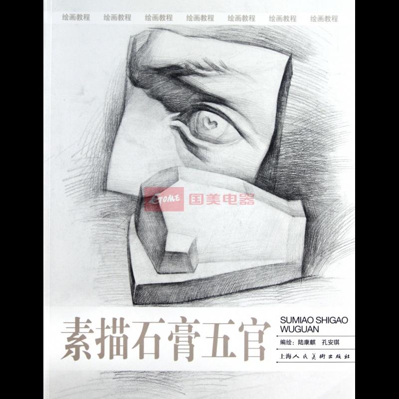 《素描石膏五官(绘画教程)》()【简介|评价|摘要
