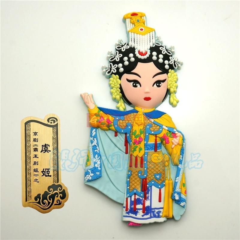 原创中国风特色戏曲情侣人物冰箱磁性贴 家居办公新房