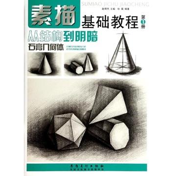 《从结构到明暗(1):石膏几何体/素描基础教程》()