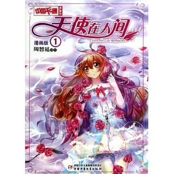 《天使在人间1(漫画版)/中国卡通漫画书》()【简介