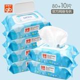 好孩子专供 婴儿湿巾海洋水润80+10片6包特惠装 U3207