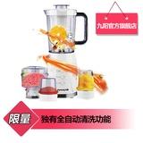九阳料理机JYL-C022E榨汁机多功能搅拌干磨绞肉