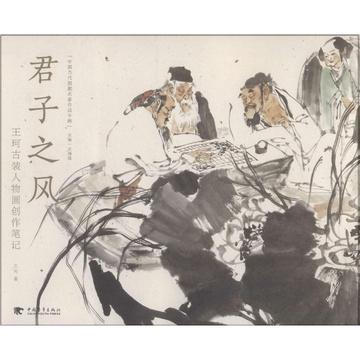 君子之风:王珂古装人物画创作笔记null
