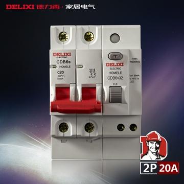 德力西漏电保护断路器漏电开关/触电保护器