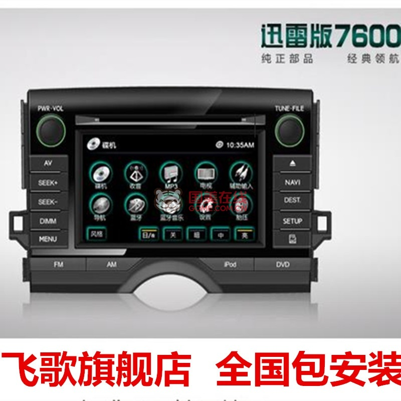 飞歌迅雷版76081丰田锐志专用dvd导航一体机(全国免费