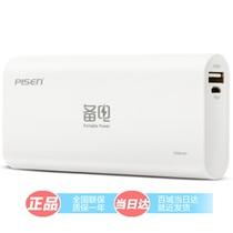 品胜(PISEN)备电10000毫安 大容量超智能迷你手机平板通用充电宝
