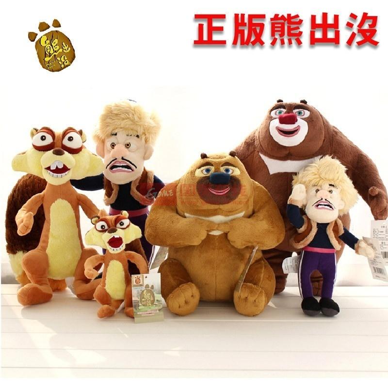 熊出没 熊大 熊二 光头强毛绒玩具 公仔 布娃娃 玩偶