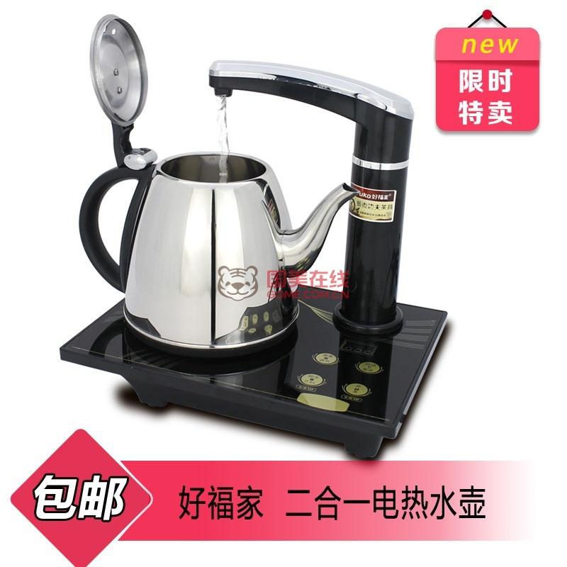 好福家hfd-06全自动上水电热水壶 不锈钢烧水煮茶器 电茶炉随手泡(黑