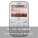 TCL I310 老年手机 大字体 大声音 大屏幕 超长待机 老人手机 老人机老年手机(白色)