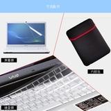 笔记本电脑屏膜+笔记本透明专用键盘膜+笔记本专用保护套内胆包