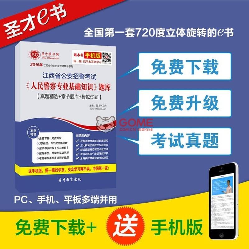 2015年江西招警考试