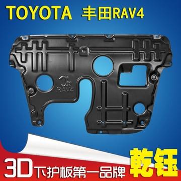 乾钰发动机下护板 丰田rav4/卡罗拉/雷凌/凯美瑞/汉兰达全包围3d底盘