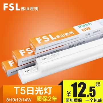 fsl 佛山照明 led灯管