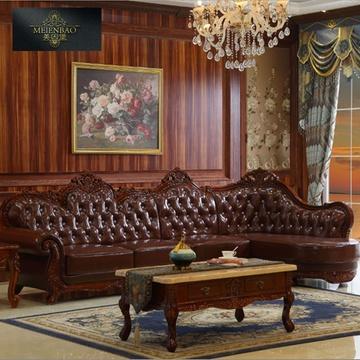 美因堡欧式真皮沙发客厅家具欧式实木雕花沙发法式新古典沙发美式头层