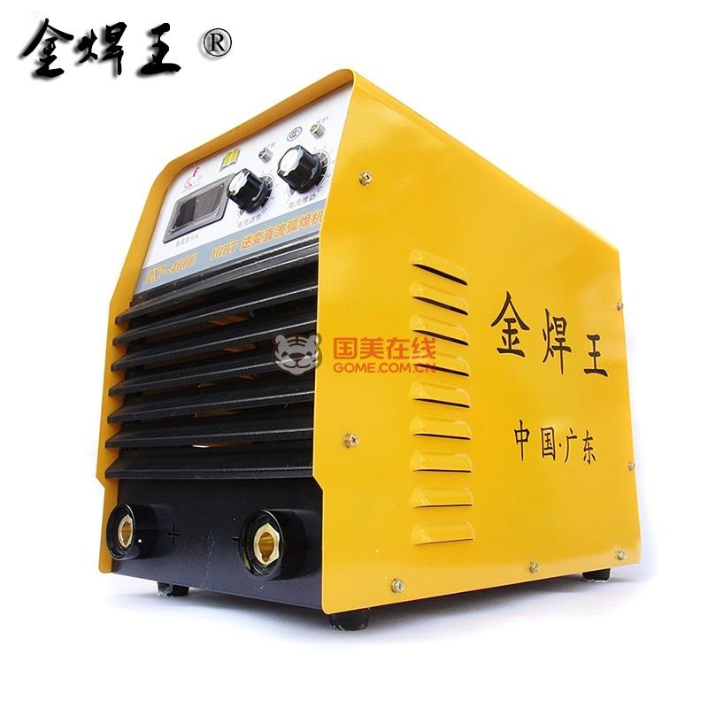 原装*金焊王zx7-400c逆变直流电焊机三相380v焊机可长