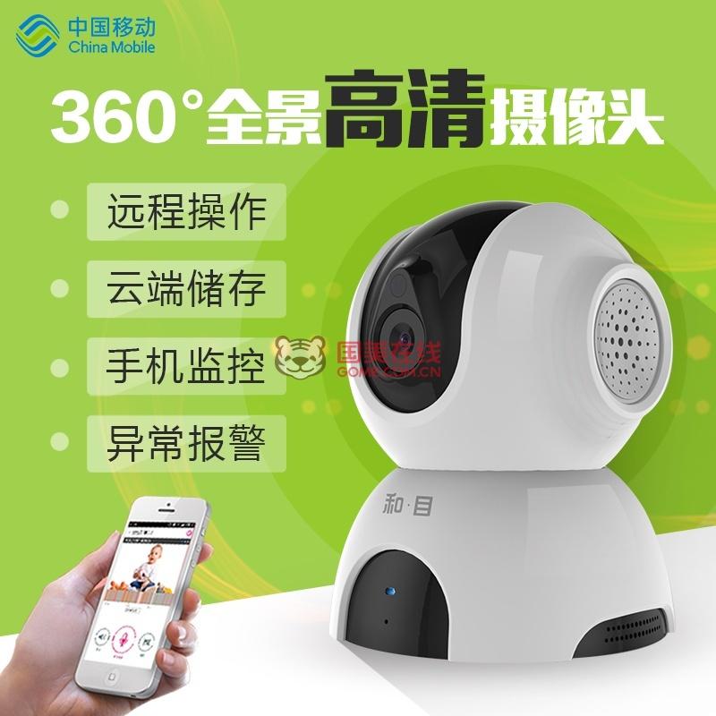 中国移动智能无线摄像头wifi远程监控家用高清夜视线