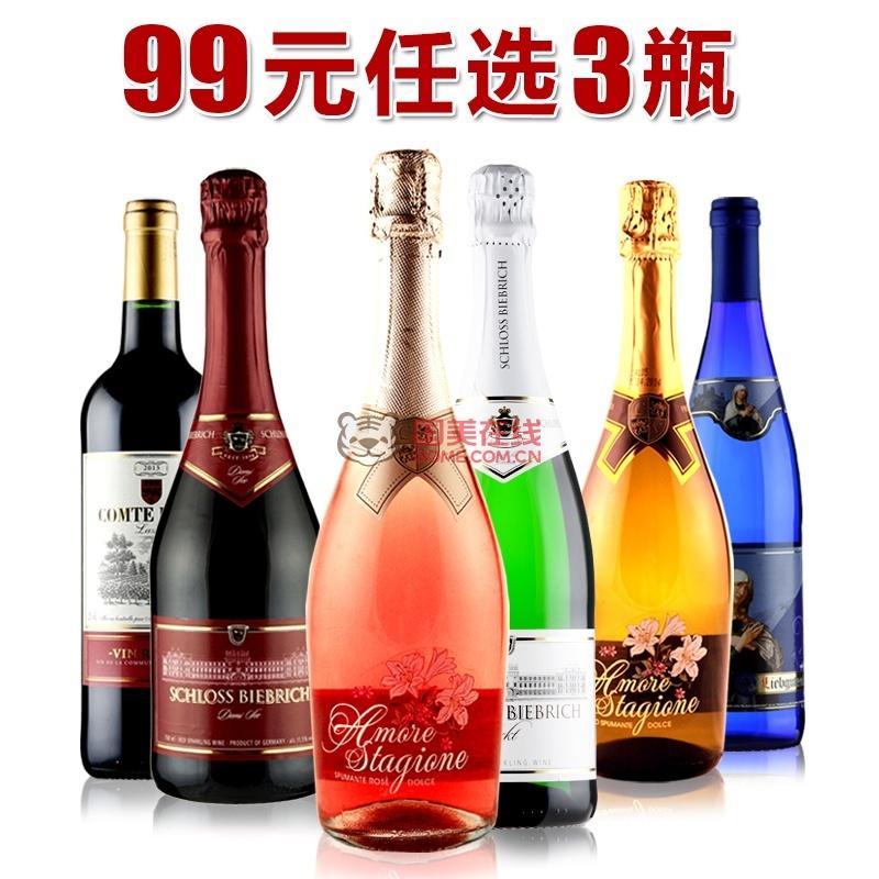 法国红酒西班牙葡萄酒起泡酒甜酒汽酒3支