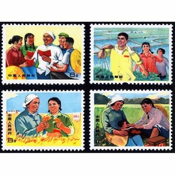 文化大革命邮票 文17 知识青年在农村邮票