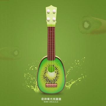 儿童迷你水果尤克里里四弦水果小吉他早教乐器玩具【可弹奏】(奇异果