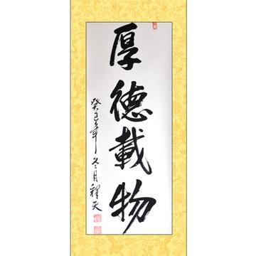 中式现代客厅餐厅装饰挂画背景画山水画 厚德载物 释天竖幅 行书 三尺