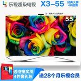乐视超级电视(LETV)超3x55 X3-55 55英寸4K高清网络超级智能平板电视(挂架版(28个月vip+大礼包))