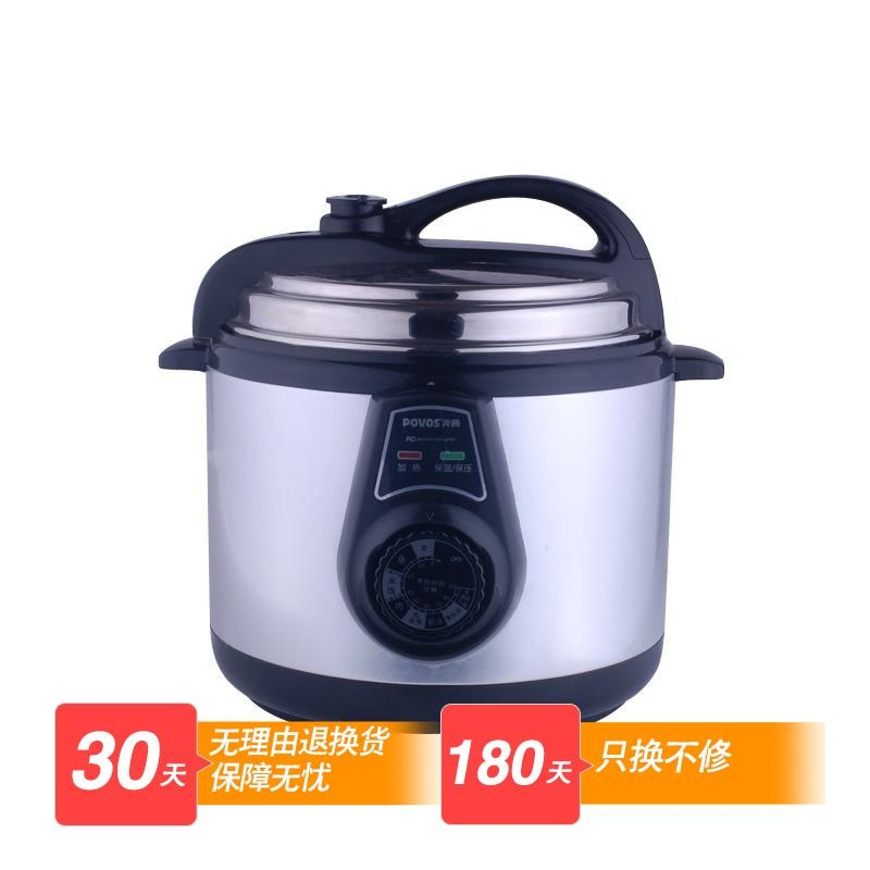 奔腾(povos)plfj5002电压力锅
