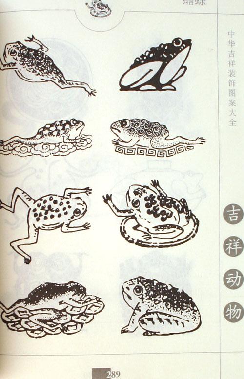 中华吉祥装饰图案大全(吉祥动物)