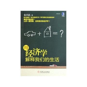 用经济学原理解释生活中的现象(共9篇)