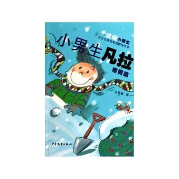 本书是一本关于调皮可爱的小男生发生