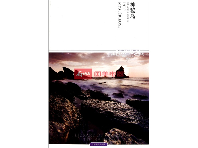 神秘岛(插图?中文导读英文版)(套装共2册)