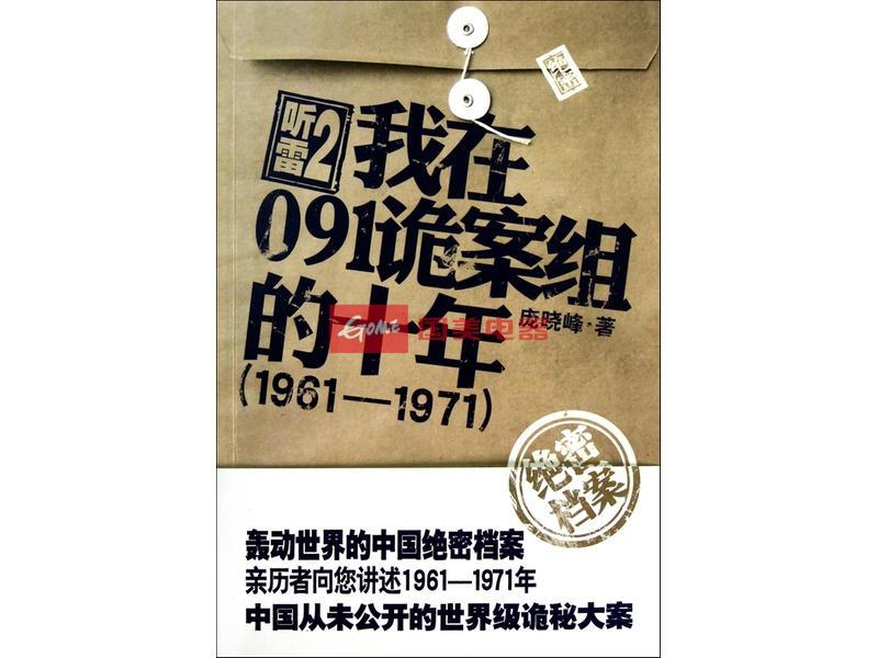 听雷(2我在091诡案组的十年1961-1971)