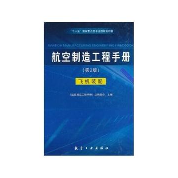 航空制造工程手册(第2版飞机装配)(精)