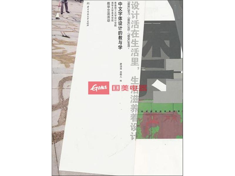 《中文字体设计的教与学》【摘要 书评 试读】-国美