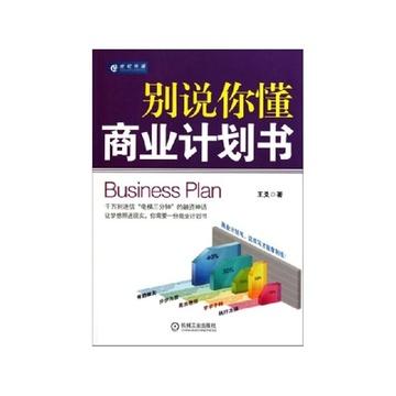 一个商业计划书模板