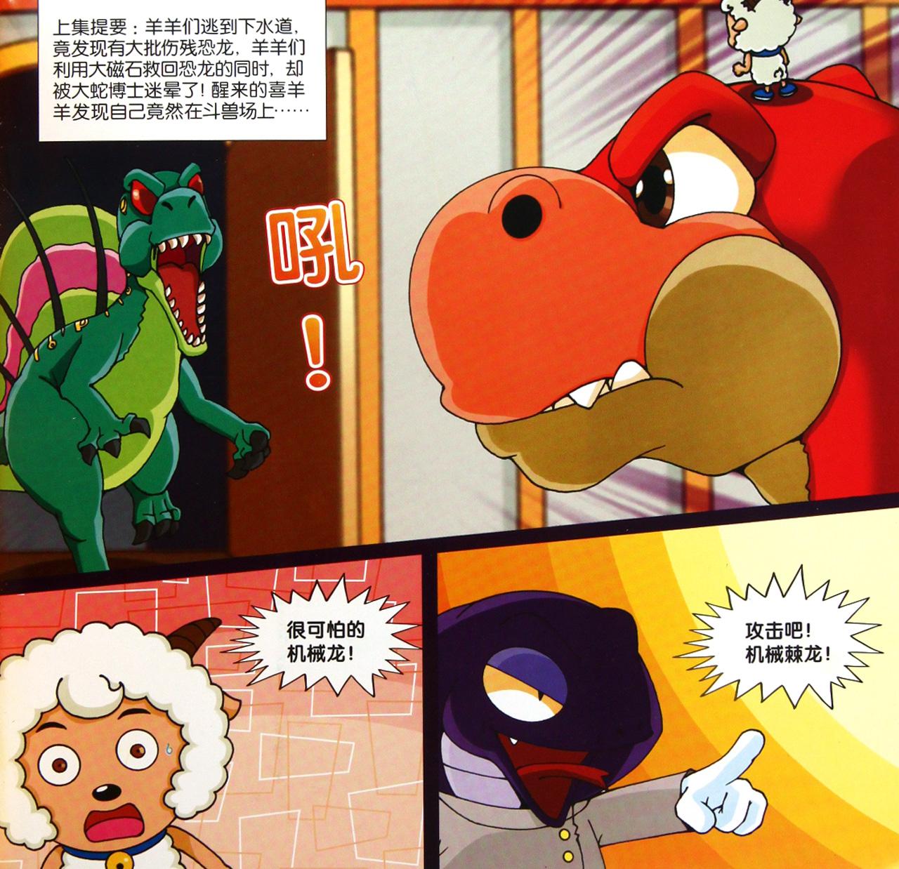 喜羊羊勇闯恐龙岛(1霸王龙大决战)/喜羊羊与灰太狼绘本童书外传