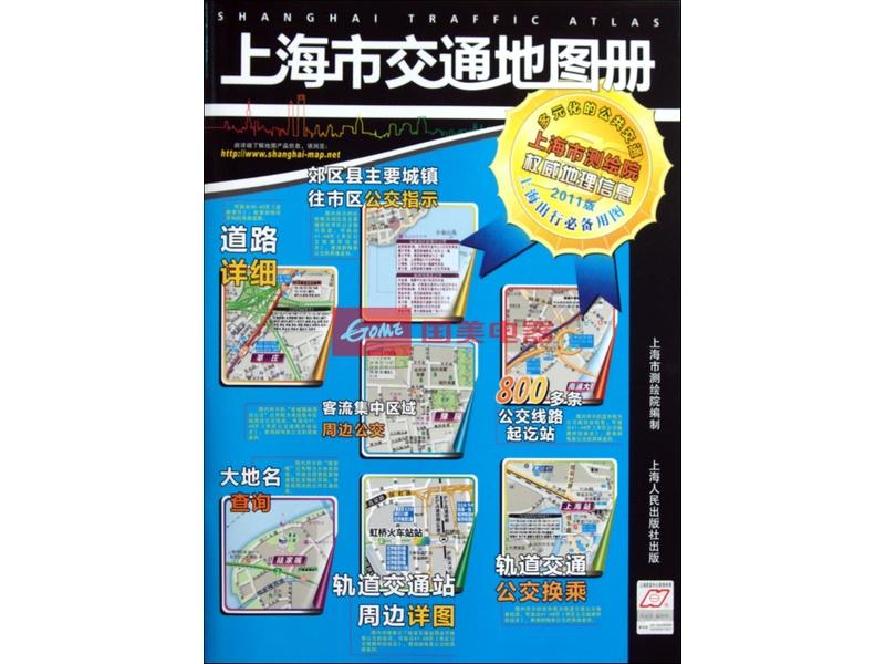 上海市交通地图册(2011版)