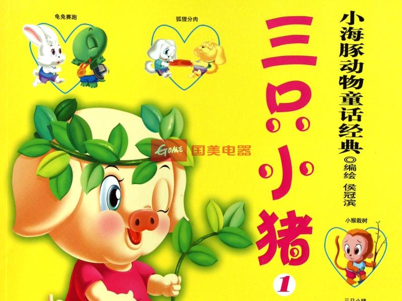 《三只小猪/小海豚动物童话经典》【摘要