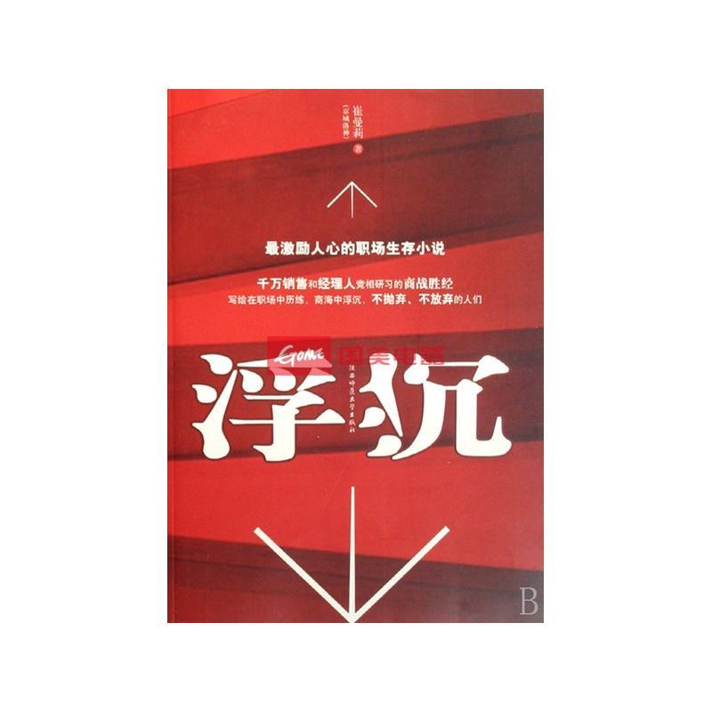 商场职场系统小说