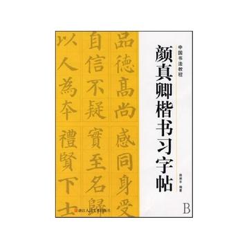 颜真卿楷书习字帖 中国书法教程读后感 评论