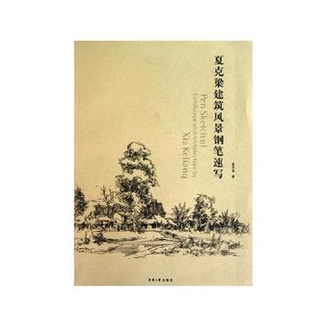 《夏克梁建筑风景钢笔速写》夏克梁【摘要