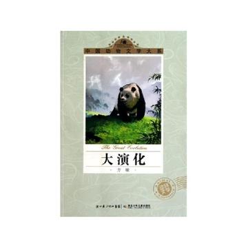 《大演化/中国动物文学大系》方敏【摘要