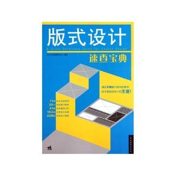 《版式设计速查宝典》arttone视觉研究中心【摘要