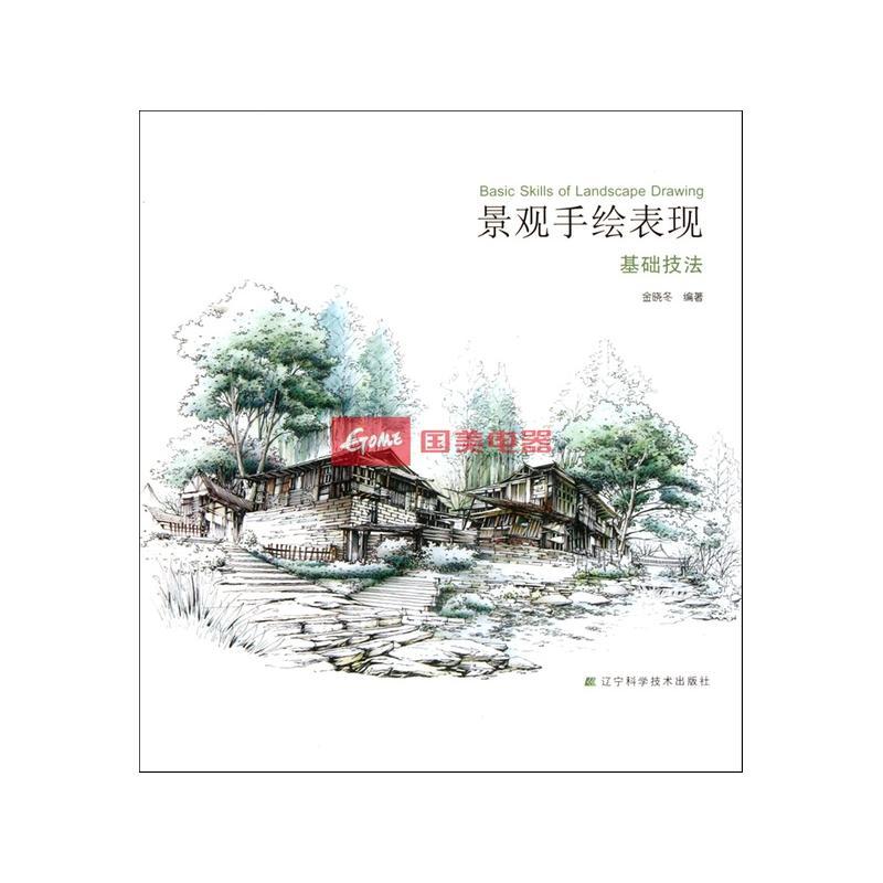 《景观手绘表现(基础技法)》金晓冬【摘要