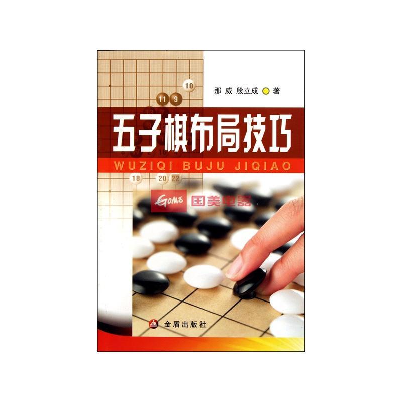 五子棋布局技巧图片