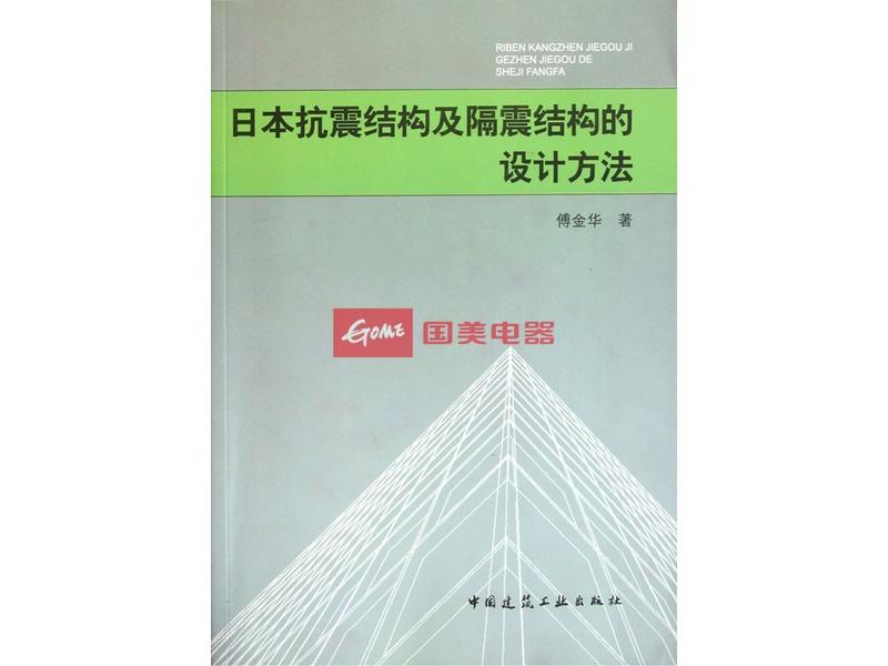 《日本抗震结构及隔震结构的设计方法》傅金华【摘