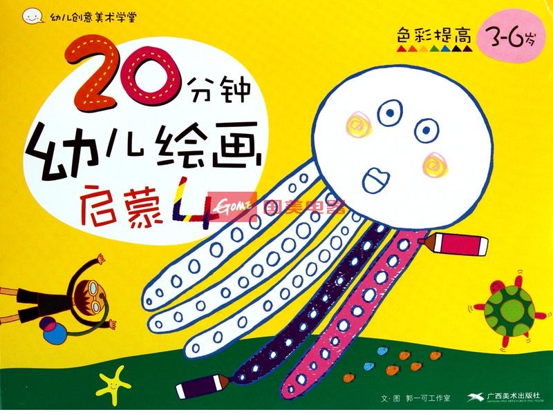 20分钟幼儿绘画启蒙(4色彩提高3-6岁)/幼儿创意美术学堂图片